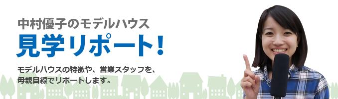 中村優子のモデルハウス見学レポート